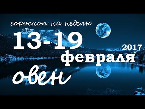 Овен: гороскопы на сегодня, завтра, неделю, месяц