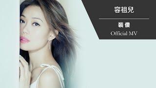 容祖兒 Joey Yung《裝傻》[Official MV]
