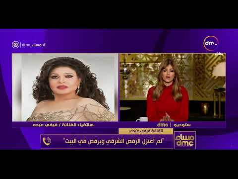 """مساء dmc - الفنانة فيفي عبدة تتحدث لـ""""مساء dmc"""" عن حالتها الصحية"""