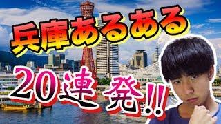 【兵庫県あるある】高速20連発!!