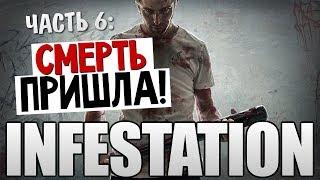 Infestation: Survivor Stories - Тестовый Сервер #2