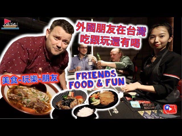 外國朋友的吃喝玩樂在台灣!Friends FOOD and FUN in TAIWAN!