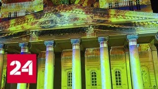 """Фестиваль """"Круг света"""" в Москве открылся грандиозным шоу - Россия 24"""