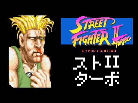 ガイル(Guile)惨 - STREET FIGHTER II Turbo for SFC/SNES