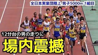 【場内震撼】12分台の記録を持つケニア人が日本のレースを走ると…