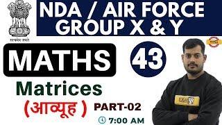 Class 43 | Air Force Group X,NDA,Navy AASSRMR | Maths | By Vivek Rai Sir| Matrices (आव्यूह )