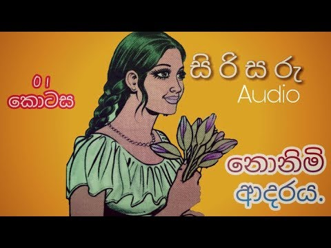 sinhala wall chithra katha download