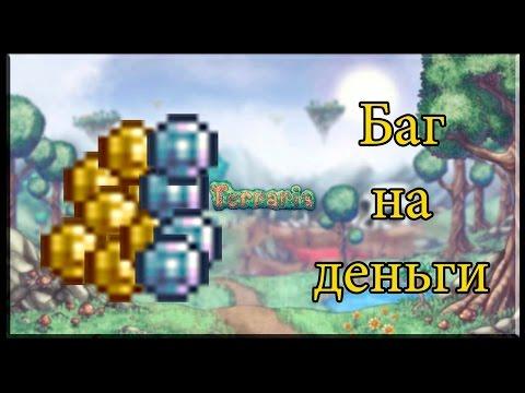 видео: Баг на деньги || terraria ||