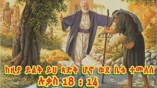 ከዚያ ይልቅ ይህ ጻድቅ ሆኖ ወደ ቤቱ ተመለሰ - Kesis Tesfaye Mekoya new sebket