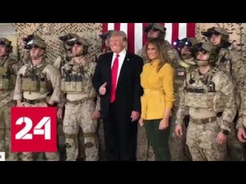 Трамп впервые оказался