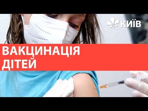 МОЗ дозволив вакцинувати дітей від Covid-19: якою вакциною?