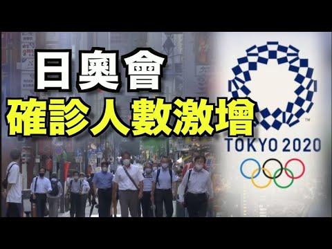 东京奥运期间 疫情感染人数激增;台湾台北代表队获首金 奖牌争夺白热化【希望之声TV-奥运会专题-2021/7/27】