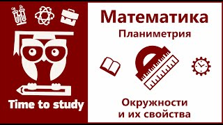 Математика: подготовка к ОГЭ и ЕГЭ. Планиметрия. Окружности и их свойства