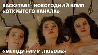 Backstage новогоднего клипа «Открытого канала» - Между нами любовь