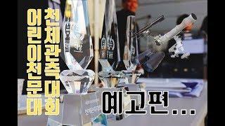 제3회 어린이천문대 천체관측대회 의왕 예고편...