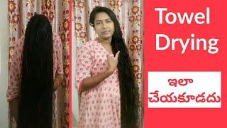 #Towel Drying    Requested Video    కానీ ఇలా చేయకూడదు thumbnail