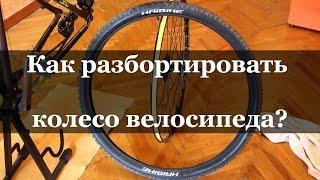 Как разбортировать колесо велосипеда?(Я впервые в жизни попробовал разбортировать колесо велосипеда. На всякий случай записывал видео и у меня..., 2015-06-24T15:25:03.000Z)