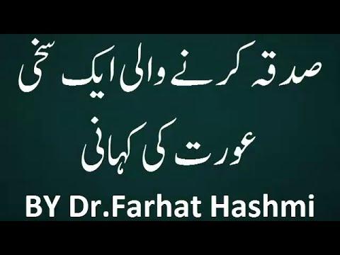 Sadaqa Karnay Wali Aik Aurat ki Kahani..Impressive Story     Dr.Farhat Hashmi