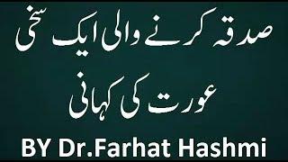 Sadaqa Karnay Wali Aik Aurat ki Kahani..Impressive Story  || Dr.Farhat Hashmi