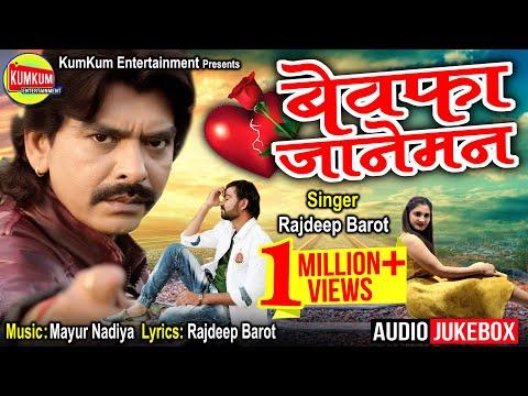 Bewafa Jaaneman II Hindi Sad Song 2018 II Feat : Rajdeep Barot II Full HD Video Song