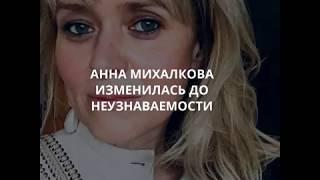 Анна Михалкова изменилась до неузнаваемости