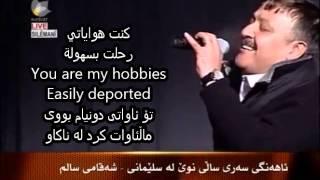 کـهمـــال مــحـــمد -کـوشـتـمـی بــه لهنجهو لار :Sub : Arabic & Kurdish