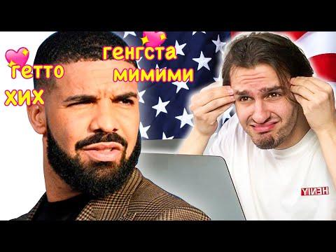 Как Американцы слышат Дрейка (Drake - Toosie Slide на русском)