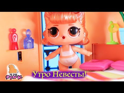 УТРО КУКЛЫ ЛОЛ НЕВЕСТЫ! МУЛЬТИК LOL SURPRISE BABY DOLL BRIDE MORNING ROUTINE - Видео для Детей