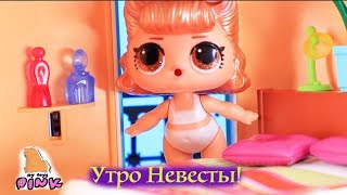 lol-surprise-baby-doll-bride-morning-routine