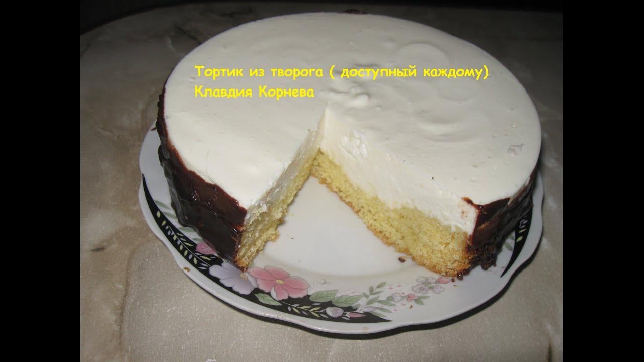 клавдия корнева рецепты видеото торт