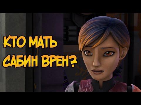 Звездные Войны: Повстанцы 2 сезон - смотреть онлайн