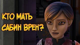 Кто мать Сабин Врен? Теория! (Звездные Войны: Повстанцы)