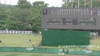 第70回春季関東地区高等学校野球大会 決勝 6回