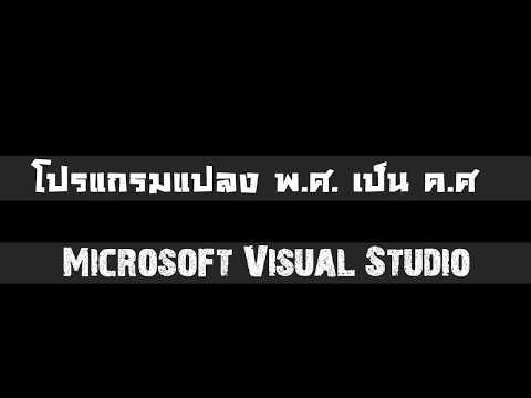 โปรแกรมแปลง พ ศ  เป็น ค ศ : Microsoft Visual Studio