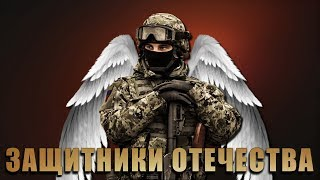 6-я рота Псковских Десантников - Легенды