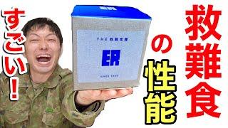 【非常食】元自衛隊員が救難食糧を食べてみた!訓練の思い出が蘇る〜