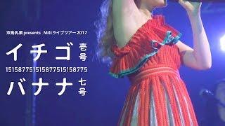 """Mili"" LIVE TOUR 2017 「イチゴ壱号バナナ七号」 in Shinjuku ReNY"