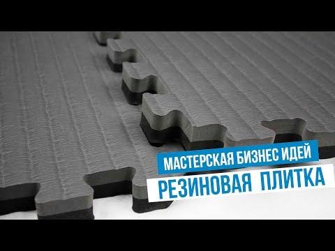 Производство резиновой плитки. ТОП Бизнес идея