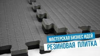 видео оборудованием для производства резиновой плитки