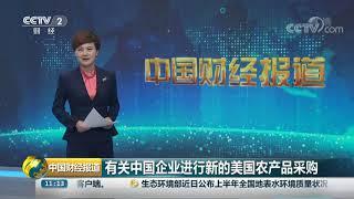 [中国财经报道]有关中国企业进行新的美国农产品采购| CCTV财经