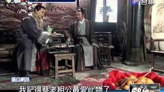 熱線追蹤 2012-10-16 pt.1/5 金瓶梅 thumbnail