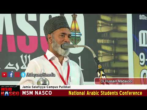 MSM NASCO | National Arabic Students Conference  | Dr Hussain Madavoor | Pulikkal