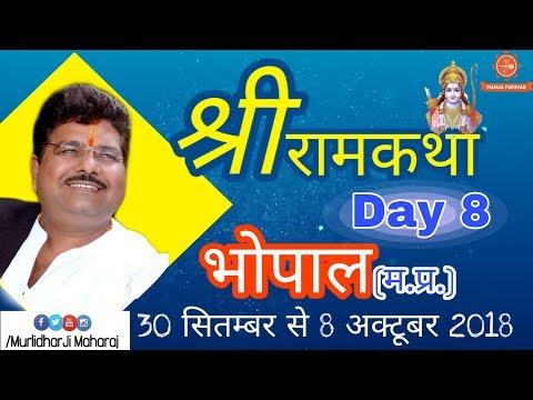 Shri Ram Katha  By Murlidhar Ji Maharaj - 07 October ,  Bhopal (M.P.)    Day 8