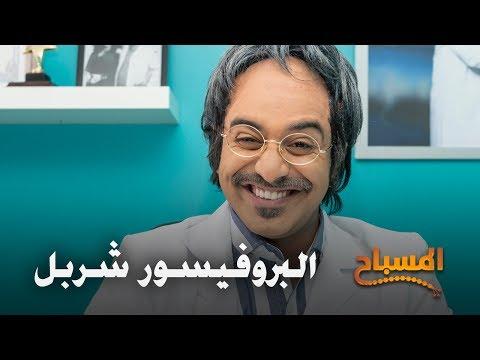 احمد شريف | #المسباح | البروفيسور شربل - احمد شريف Ahmed Sharif