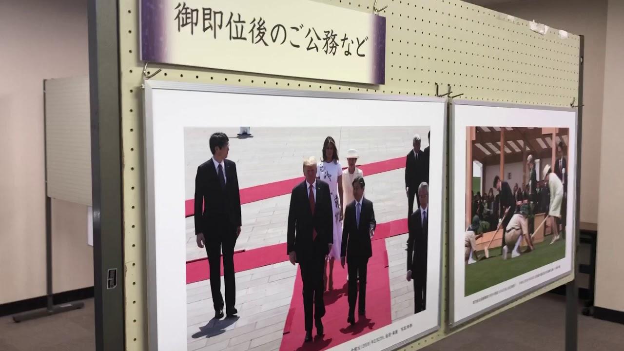 奉祝 第126代天皇陛下御即位 記念パネル展 令和元年 広島県神石高原町 - YouTube