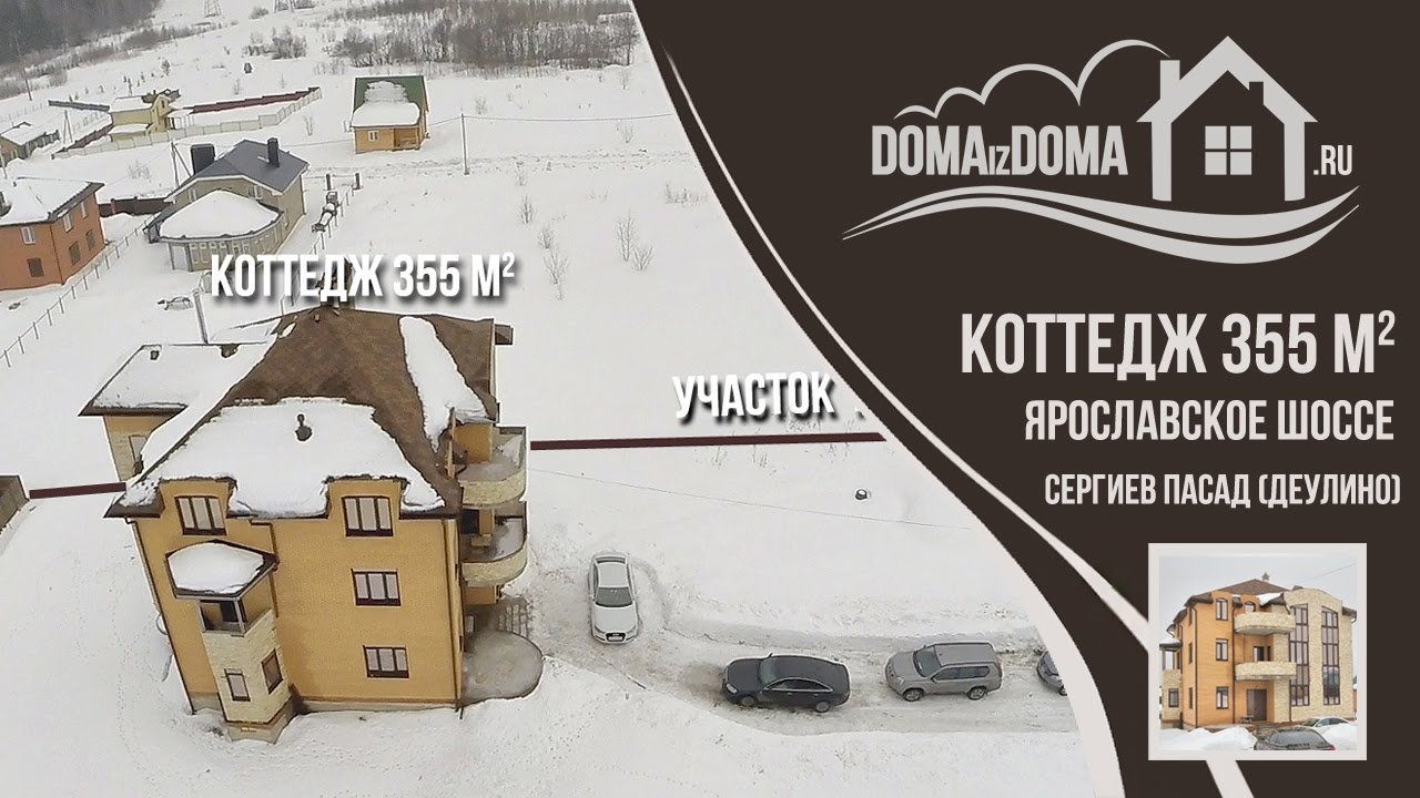 кп залесье ярославское шоссе | коттедж ярославское шоссе | коттедж .