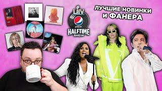 Димаш ФАНЕРА Super Bowl 2020 Оскар Billie Eilish Selena Gomez и НОВИНКИ!