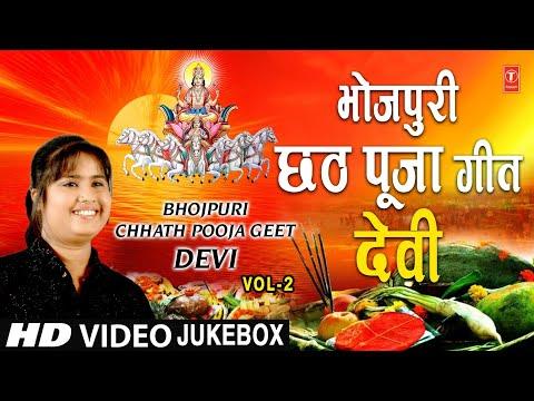 भोजपुरी छठ पूजा गीत I देवी I Bhojpuri Chhath Pooja Geet Special Songs I DEVI I HD Video Songs