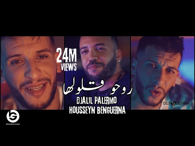Djalil Palermo ft. Housseyn Benguerna - Roho Qololha - روحو ڨولولها (Official Music vidéo 2020)