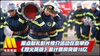 重点献礼影片推介活动在京举办 《烈火英雄》累计票房突破15亿【中国电影报道 | 20190823】